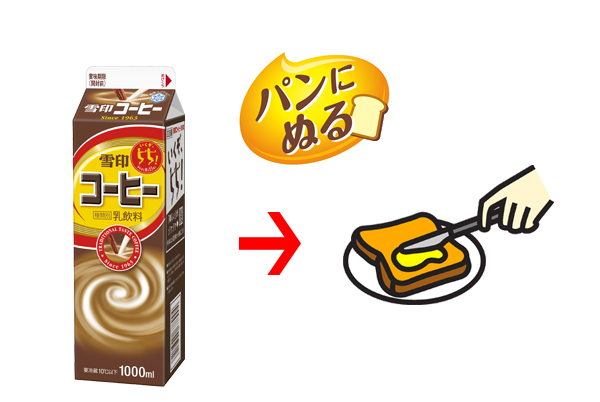 Spreadable coffee now a thing that exists in Japan. Image: Snow Brand Milk Products